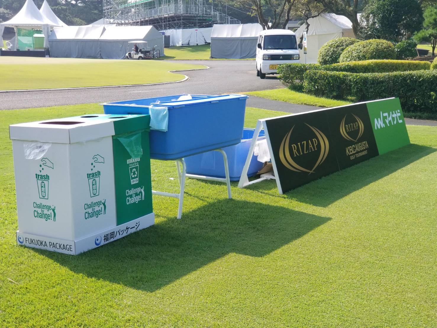 KBCオーガスタ ゴルフトーナメントにて福岡パッケージプロデュースの「段ボールゴミ箱」が採用されました!のイメージ