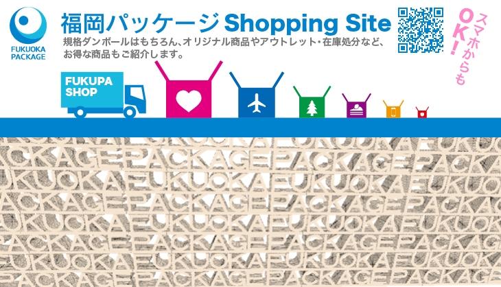 ONLINE SHOPPING SITE <br>リニューアル致しました!<br>『九州7県限定送料無料キャンペーン実施中』ぜひご利用くださいのイメージ