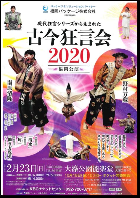 2020年2月23日(日)「古今狂言会2020~福岡公演~」の開催が決定しました。狂言とは、古典芸能におけるコントです。思わず「ふふっ」と笑ってしまう現代でも楽しめるゆかいなお芝居です。のイメージ