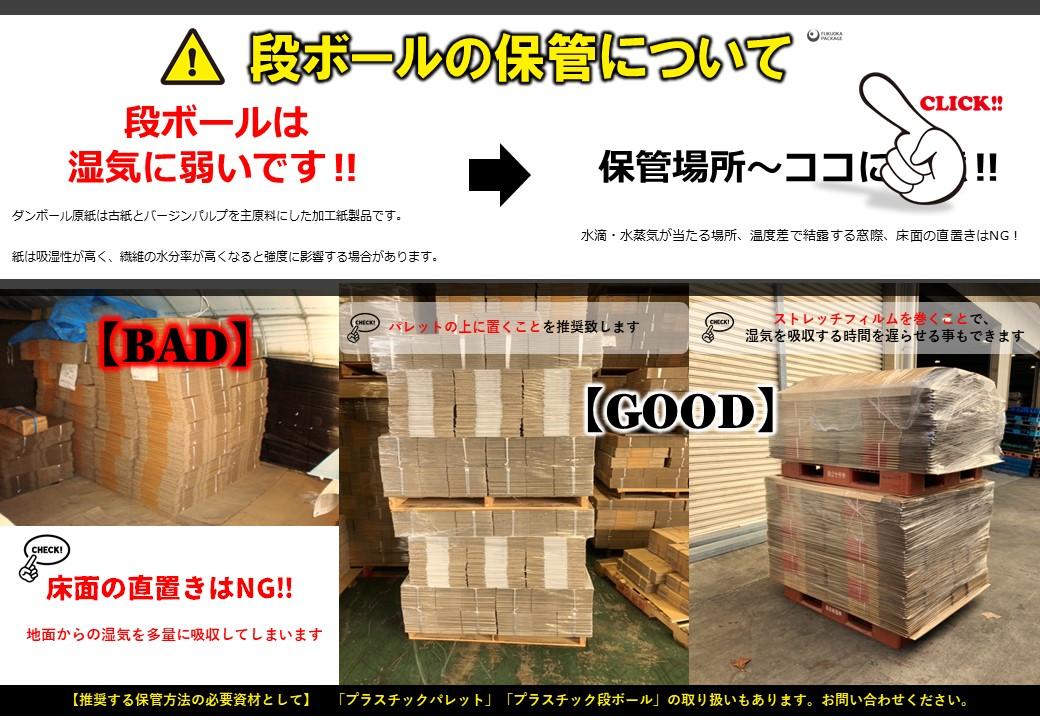 梅雨時期の段ボール製品の保管・管理にご注意くださいのイメージ