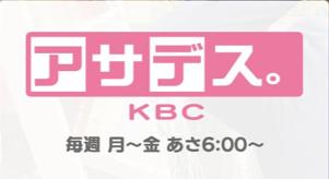 KBC九州朝日放送「アサデス。KBC」30秒PRのコーナーに出演させて頂きましたのイメージ